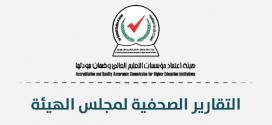 التقرير الصحفي لمجلس هيئة اعتماد مؤسسات التعليم العالي وضمان جودتها رقم (20/2018) المنعقدة يوم الأربعاء الموافق16-05-2018
